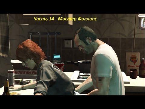 GTA 5 прохождение На PC - Часть 14 - Мистер Филлипс