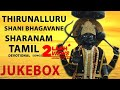 Tamil Devotional Songs Thirunalluru Shani Bhagavane Sharanam