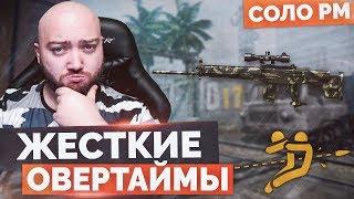 WarFace 🔘 ЖЕСТКИЕ ОВЕРЫ С ИМБОЙ 🔘 СОЛО РМ - SIG 550