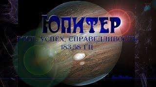 Юпитер - рост, успех, справедливость. Подключение к энергии Юпитера. Изохронные тона