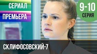 ▶️ Склифосовский 7 сезон 9 и 10 серия - Склиф 7 - Мелодрама 2019   Русские мелодрамы
