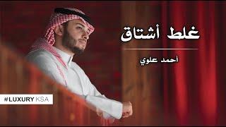 أحمد علوي - غلط أشتاق (حصرياً) | 2019 تحميل MP3