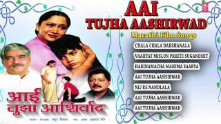 AAI TUJHA AASHIRWAD - MARATHI FILM SONGS || Jukebox