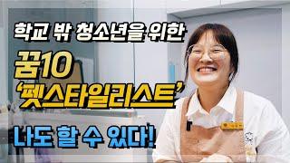 [학교밖청소년 진로 멘토링] 10. 펫스타일리스트