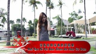 Huang Cia Cia - Mei You Ni Pei Ban Zhen De Hao Gu Dan (Music Video)
