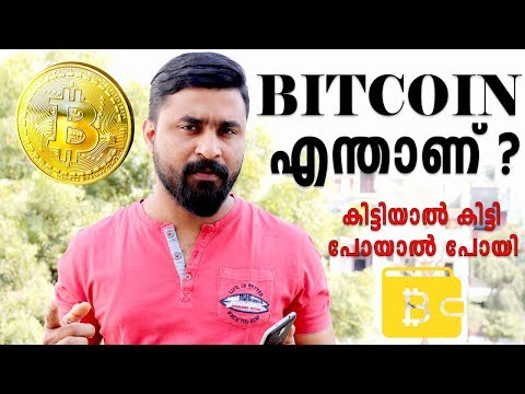 എന്താണ് BITCOIN ? WHAT IS BITCOIN? Working, Cryptocurrency,virtualcurrency by Compute rand mobile ti