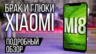 Полный ОБЗОР XIAOMI Mi 8 и сравнение с Samsung Galaxy S9 Plus и Google Pixel 2 XL