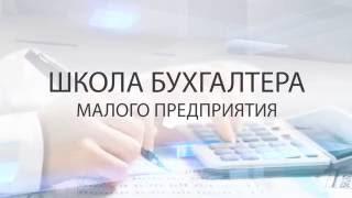 Постановка и ведение бухгалтерского учета в организации