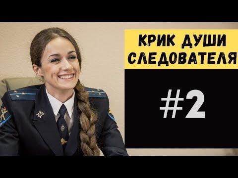 ✅КРИК ДУШИ СЛЕДОВАТЕЛЯ МВД (Современная система / служба в правоохранительных органах)