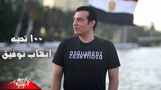 Ehab Tawfik - 100 Tahia   Official Video 2020   ايهاب توفيق / نورهان المرشدي و ايه سلطان - 100 تحية تحميل MP3
