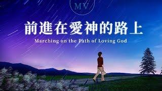 《前進在愛神的路上》【MV】