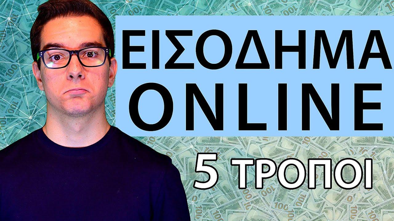 Οι 5 Καλύτεροι Τρόποι για Εισόδημα μέσω Ίντερνετ 💲 thumbnail