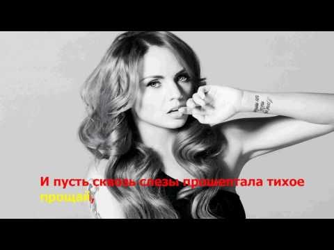 МакSим - Знаешь ли ты ( lyrics ,  текст песни )