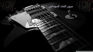 تحميل اغاني الخيرعثمان - حنتوب الجميلة MP3