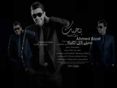 Ahmed Ezzat - Bahebek Kol Sania   أحمد عزت - بحبك كل ثانية