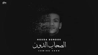 Houda Bondok - El So7ab El Doon ( Lyrics Video 2019) حودة بندق - الصحاب الدون تحميل MP3