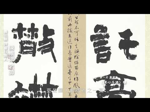 臺中市第二十二屆大墩美展 書法類評審感言 陳維德委員