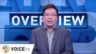 Facebook Fanpage : https://www.facebook.com/VoiceTVOverview/  รายการ Overview ประจำวันที่ 13 มกราคม 2563  - ส.ส.รัฐบาลชี้ประยุทธ์เป็นศูนย์กลางความขัดแย้ง - โซเชียลหวั่นเดินเชียร์ลุงปลุกความรุนแรง 6 ตุลา  - อดีตรัฐมนตรีชี้วิ่งไล่ลุงเกิดเพราะรัฐบาลทำไม่ดี   ติดตาม #VoiceTV YouTube : https://www.youtube.com/channel/UCpHTAE2EOwWkWGnW2HY8gRw Facebook : https://www.facebook.com/VoiceOnlineTH/ Instagram : https://www.instagram.com/voicetv/ Twitter : https://twitter.com/VoiceTVOfficial Website : https://www.voicetv.co.th/