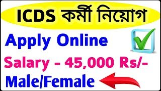 icds supervisor recruitment in west bengal 2018 - मुफ्त