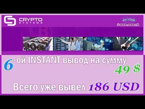 НЕ ПЛАТИТ CryptoSystems - 6-ой INSTANT вывод на сумму 49 $. Всего уже вывел 186 USD, 27 Августа 2019