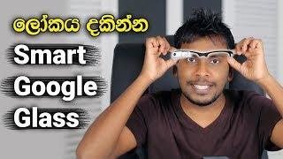 🇱🇰 Smart Google Glass 2017