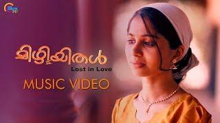 Mizhiyithal | Malayalam Music Video | Jyostna Radhakrishnan | Jayasoorya SJ | Rahul Dev | Official