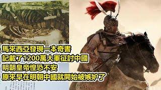 馬來西亞發現一本奇書,記載了1200萬大軍征討中國,明朝皇帝惶恐不安,原來早在明朝中國就開始被嫉妒了