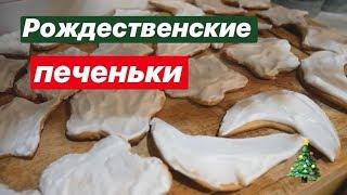 COOKING // Имбирные Рождественские Печеньки🎄