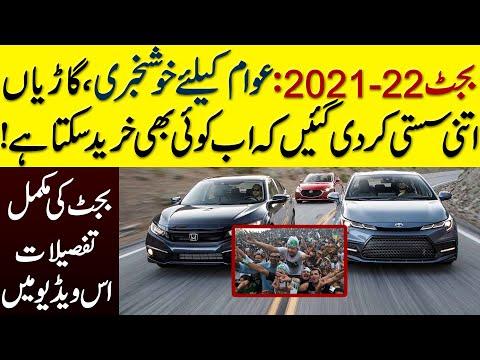 بجٹ 2021۔22:عوام کے لیے خوشخبری ،گاڑیاں یتنی سستی ہوگئی کے اب کوئی بھی شخص آرام سے خرید سکتا ہے :ویڈیو دیکھیں