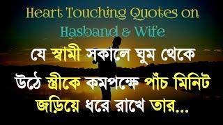 স্বামী-স্ত্রী কে নিয়ে দারুণ সব বাণী ও উক্তি    Bangla Famous Quotes On Husband-wife