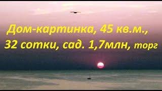 Продается дом на Кубани, 57 км от моря