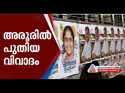 UDF alleges LDF use criminals for election campaign in | Aroor By Election