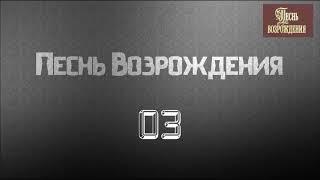 Христианская Музыка    Песнь Возрождения 03.    Христианские песни
