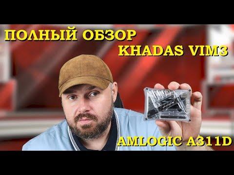 СУПЕР ТВ БОКС KHADAS VIM3 на процессоре Amlogic A311D c интерфейсом m2.SATA и БОЛЬШИМИ возможностями