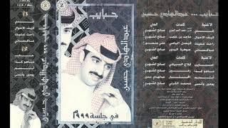 تحميل و مشاهدة عبدالهادي حسين - راحت عليك MP3