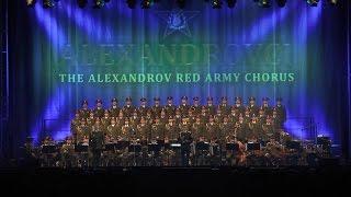 Ансамбль Александрова - Журавли