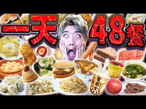 一天48餐 太瘋狂!?