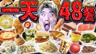 挑戰一天48餐生活!一天吃下24餐2倍的超嚴酷挑戰。台灣的大家,再見了⋯