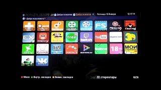 Взлом Smart TV, 610 каналов бесплатно