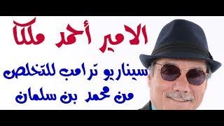 د.أسامة فوزي # 943 - مشروع ترامب القادم تعيين الامير أحمد ملكا على السعودية