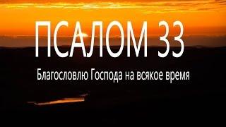 33 псалом. Поём вместе.  Благословлю Господа на всякое время