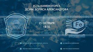 «Алтай Торпедо» – «Горняк» 5-1