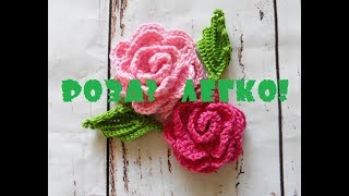 Простой способ вязания крючком розы с загнутыми лепестками.
