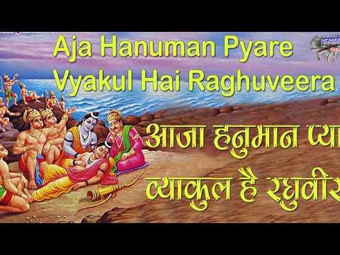 आजा हनुमान प्यारे व्याकुल है रघुवीरा