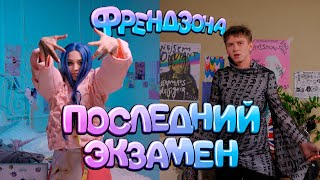 ФРЕНДЗОНА — ПОСЛЕДНИЙ ЭКЗАМЕН