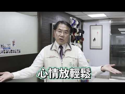 宣導短片-防疫新生活