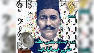 اغاني حصرية علي عبدالباري /دور - جددي يانفس حظك /علي الحساني تحميل MP3