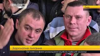 Правда тижня на ПравдаТУТ Львів за 25.02.2018