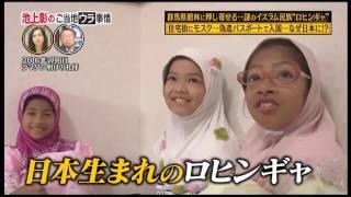 日本に住むロヒンギャ族