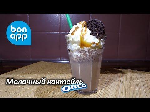 Молочный коктейль с орео. Milkshake oreo - Оригинальные рецепты
